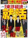 週刊東洋経済2014年11月29日号