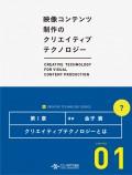 クリエイティブテクノロジーとは [映像コンテンツ制作のクリエイティブテクノロジー/第1章]