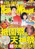 KansaiWalker関西ウォーカー 2015 No.13