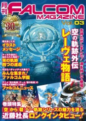 月刊 FALCOM MAGAZINE vol.3