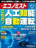週刊エコノミスト2015年10/6号