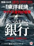 週刊東洋経済2016年3月26日号