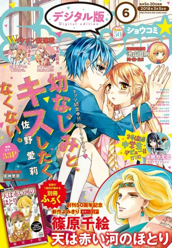 Sho?Comi 2018年6号(2018年2月20日発売)