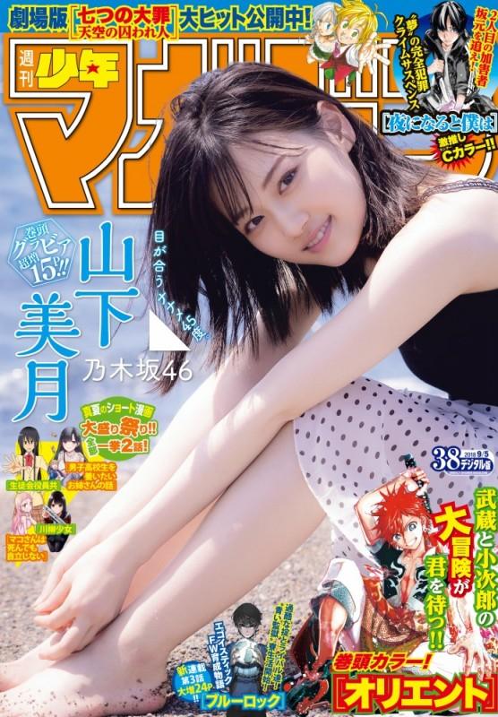 週刊少年マガジン 2018年 38号[2018年8月22日発売]