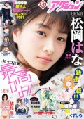 漫画アクション 2017年2/21号