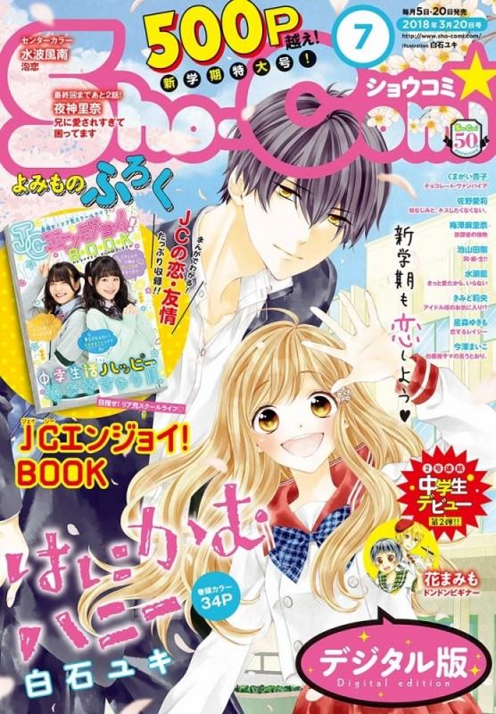 Sho?Comi 2018年7号(2018年3月5日発売)
