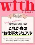 """【期間限定価格】with e-Books これが春の""""お仕事カジュアル"""""""