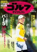 週刊ゴルフダイジェスト 2015/6/9号
