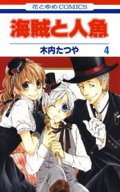 【期間限定価格】海賊と人魚(4)