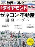 週刊ダイヤモンド 14年12月06日号
