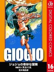 ジョジョの奇妙な冒険 第5部 カラー版 16