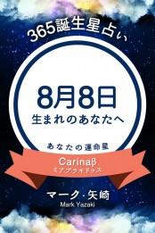 365誕生日占い〜8月8日生まれのあなたへ〜