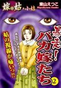 嫁vs姑&小姑 暴走!バカ嫁たち 2