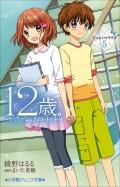 小学館ジュニア文庫 12歳。アニメノベライズ 〜ちっちゃなムネのトキメキ〜 5