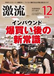 月刊激流 2016年12月号