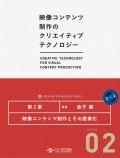 映像コンテンツ制作とその産業化 [映像コンテンツ制作のクリエイティブテクノロジー/第2章]