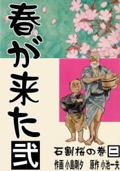 春が来た 2 石割桜の巻【二】