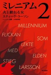 ミレニアム2 火と戯れる女(上・下合本版)