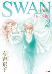 SWAN −白鳥− ドイツ編 2