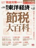 週刊東洋経済2016年1月23日号