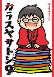 カラスヤサトシ(9)