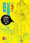 アニメ「鬼平」公式設定資料集【文春e-Books】