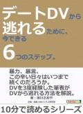 デートDVから逃れるために、今できる6つのステップ。