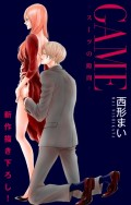 Love Jossie GAME〜スーツの隙間〜 story13