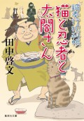 猫と忍者と太閤さん 鍋奉行犯科帳7