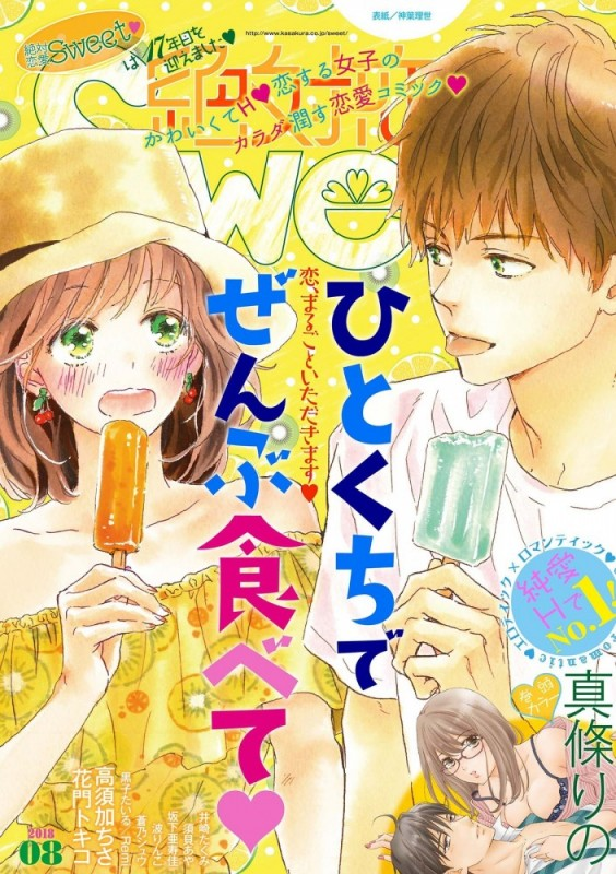 絶対恋愛Sweet 2018年8月号
