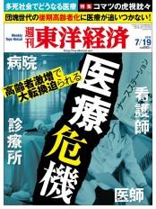週刊東洋経済2014年7月19日号