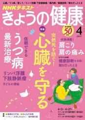 NHK きょうの健康 2017年4月号