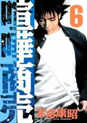 喧嘩商売(6)