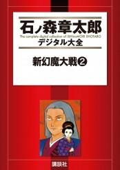 新幻魔大戦(2)