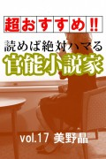 【超おすすめ!!】読めば絶対ハマる官能小説家vol.17 美野晶