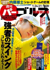 週刊パーゴルフ 2017/1/24・1/31号