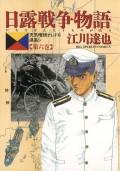 日露戦争物語 6