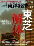 週刊東洋経済2017年2月4日号