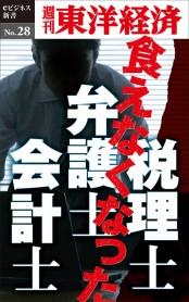 食えなくなった弁護士・会計士・税理士−週刊東洋経済eビジネス新書No.28