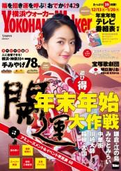 YokohamaWalker横浜ウォーカー 2015 1月増刊号