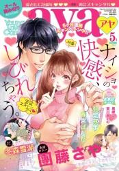 Young Love Comic aya2017年5月号