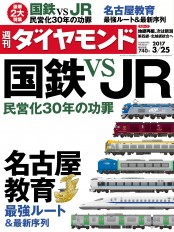 週刊ダイヤモンド 17年3月25日号