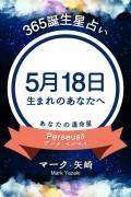 365誕生日占い〜5月18日生まれのあなたへ〜