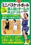 ミニバスケットボール 個人技とチーム力向上ドリル