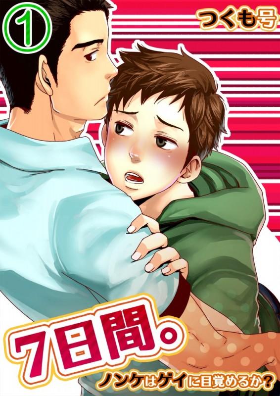 mibon(ミボン)7日間。?ノンケはゲイに目覚めるか?(1)