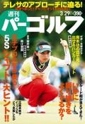 週刊パーゴルフ 2016/3/29号