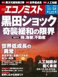 週刊エコノミスト2014年11/18号