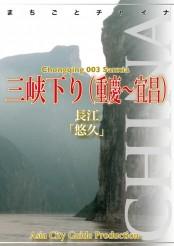 重慶003三峡下り(重慶〜宜昌) 〜長江「悠久」