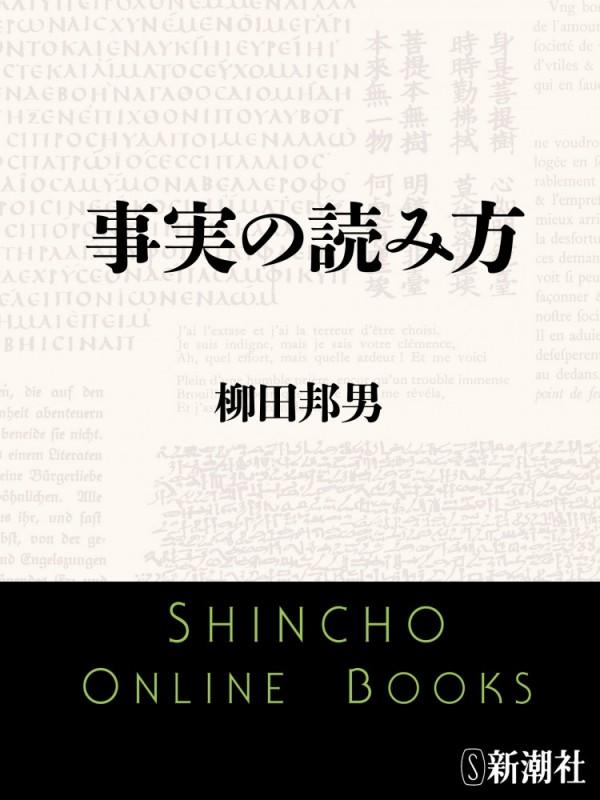 事実の読み方(新潮文庫)