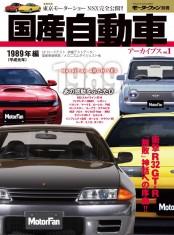 国産自動車アーカイブVol.1 1989年編
